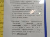 priem-grazhdan-berezkatag1.jpg