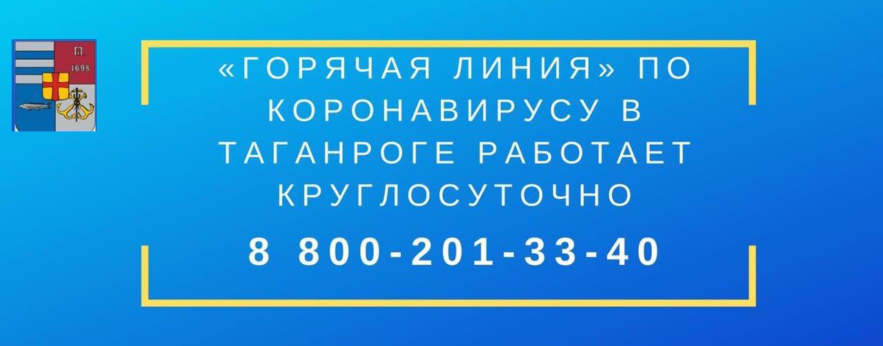 gorachaya-liniya-taganrog-koronavirus-berezkatag-2020-2