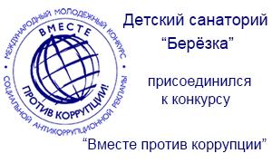 protiv-korrupcii-2019-berezkatag0001