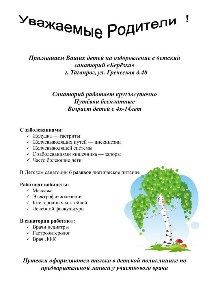 Listovki-Berezkatag