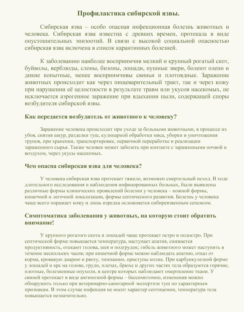 ГБУ РО «МЕДИЦИНСКИЙ ИНФОРМАЦИОННО-