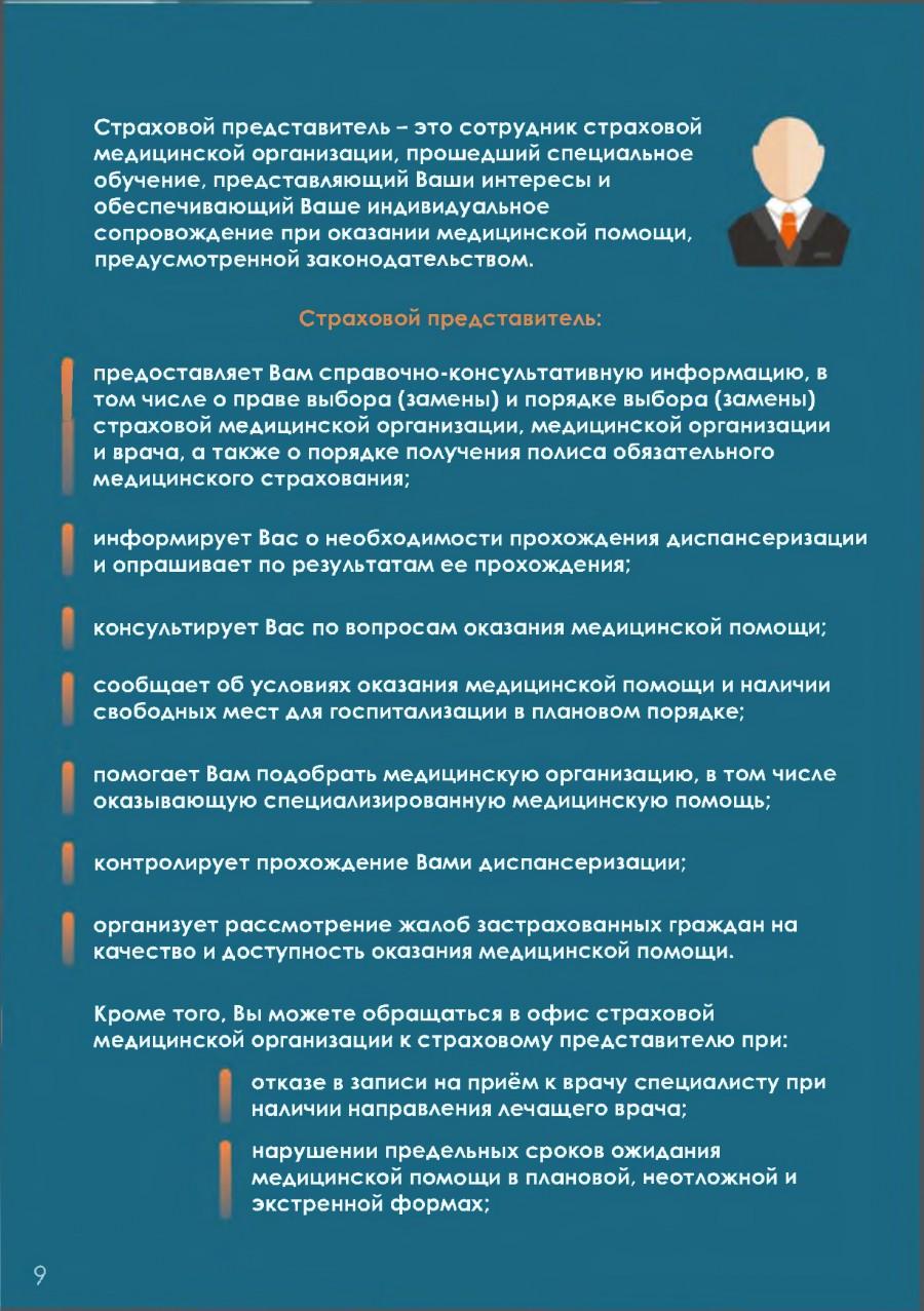pamyatka-dlya-grazhdan-berezkatag-10