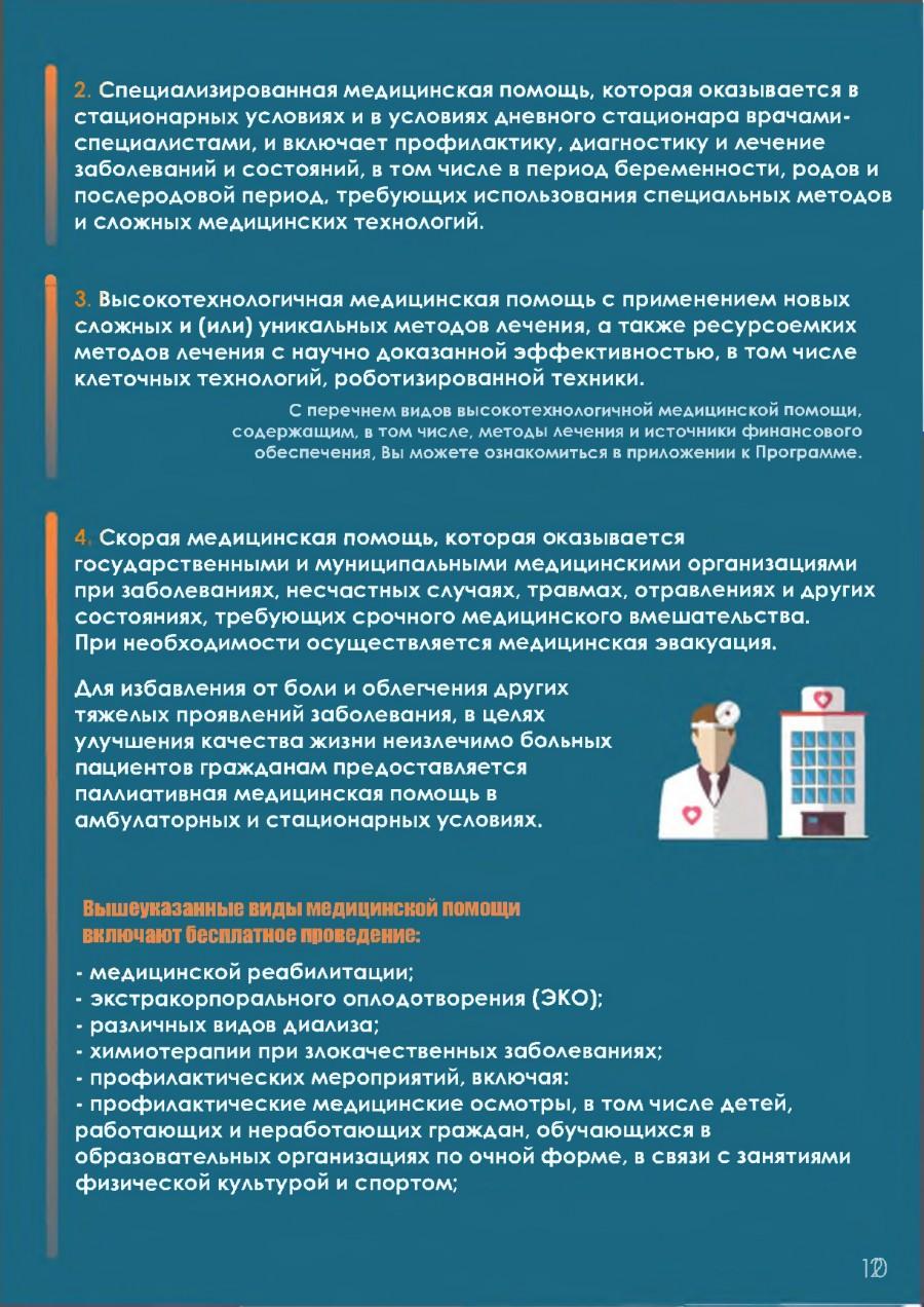 pamyatka-dlya-grazhdan-berezkatag-3