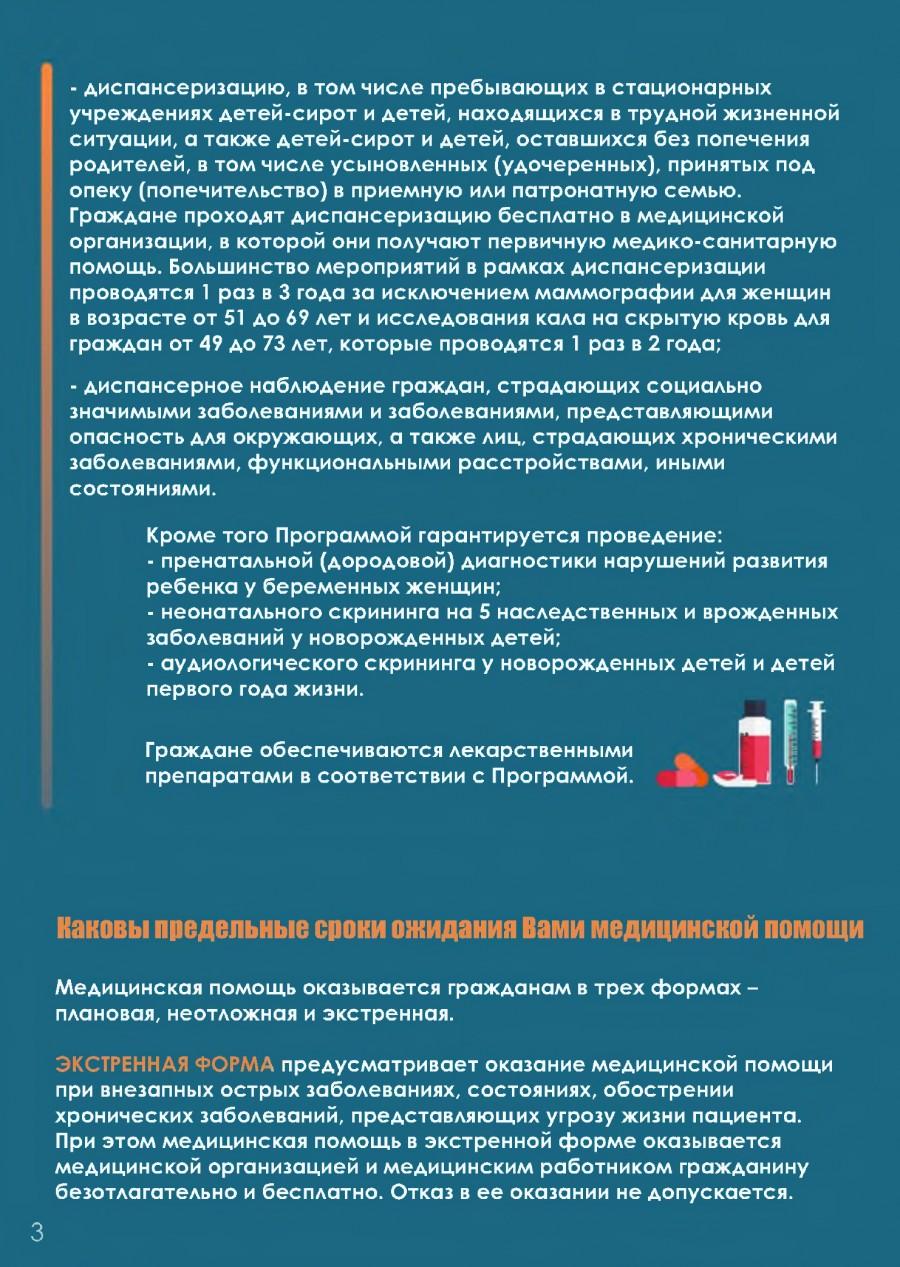 pamyatka-dlya-grazhdan-berezkatag-4