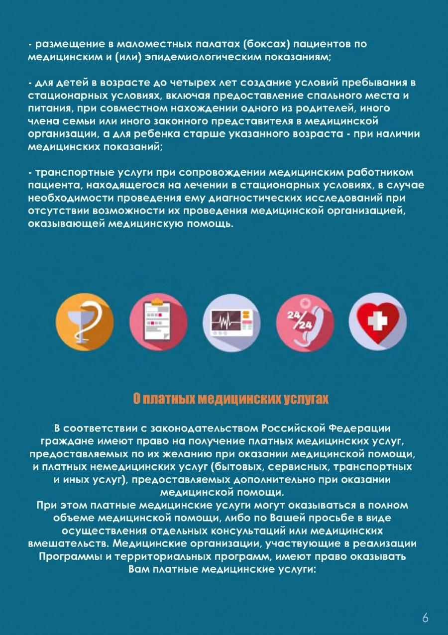 pamyatka-dlya-grazhdan-berezkatag-7