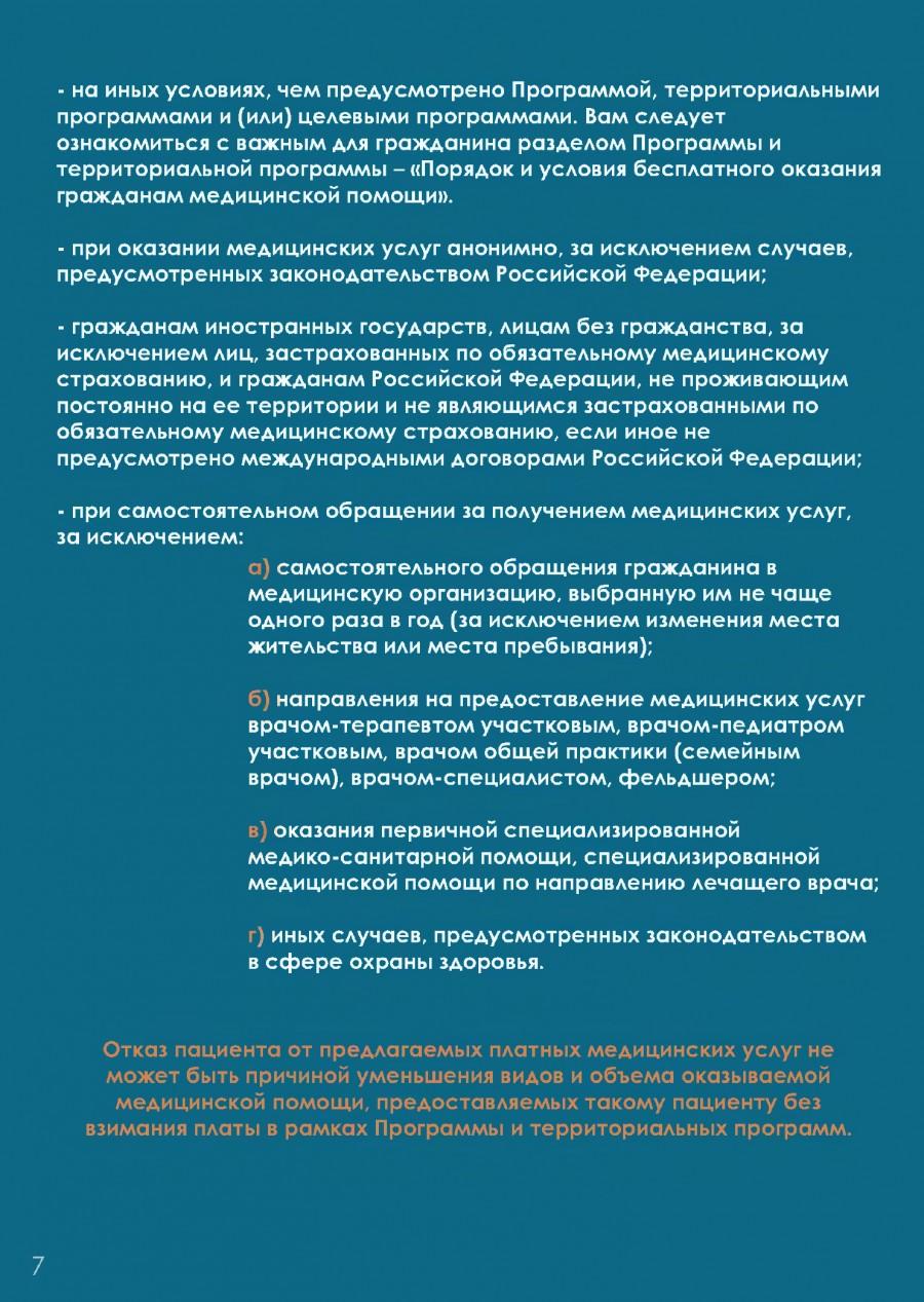 pamyatka-dlya-grazhdan-berezkatag-8