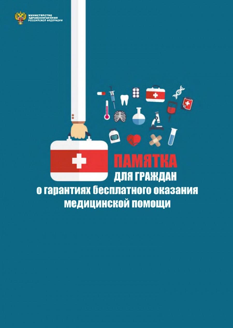 pamyatka-dlya-grazhdan-berezkatag01