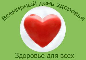 den-zdorov03