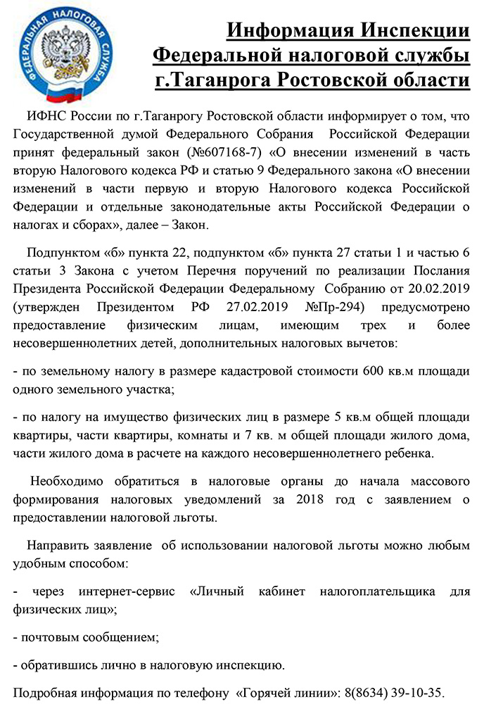 Informaciya-IFNS-Taganrog-berezkatag01