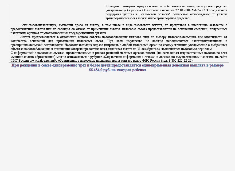 PAMYATKA-MER-SOC-PODDERZHKI-USZNNEKL-12