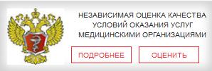 ocenka-kachestva-okazaniya-uslug-berezkatag-2019